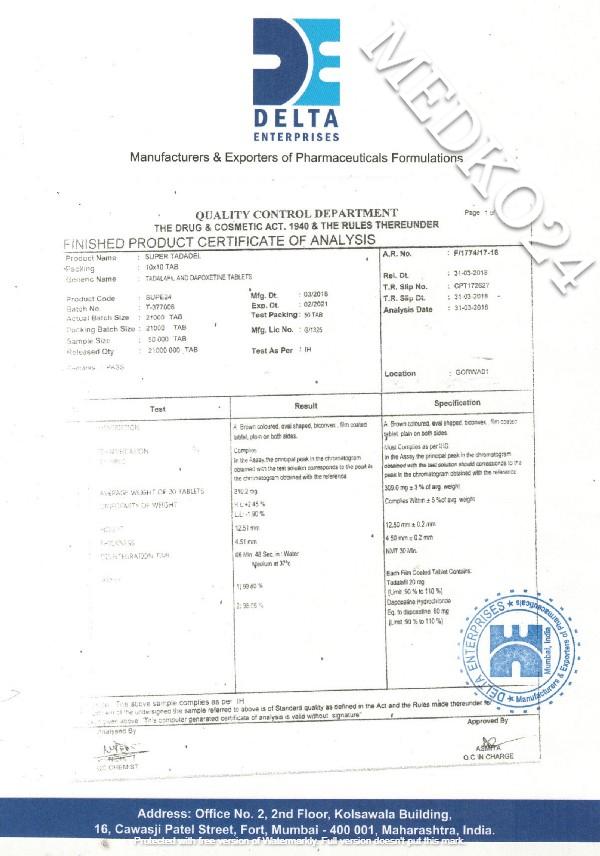 сертификат соответствия сиалис сиалис + дапоксетин